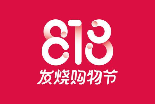 818是什么日子