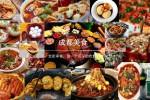 四川成都特色小吃加盟店项目有哪些?