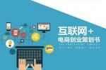 电子商务创业方案计划书范文